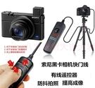 相機線索尼DSC-RX100II M3 M4 M5A M6 RX100M7黑卡相機快門線有線遙控器 小山好物