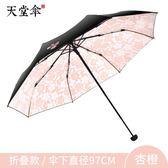 雨陽傘雨傘女士折疊晴雨兩用傘黑膠防曬防紫外線遮陽傘繡花小黑傘【中秋佳品】