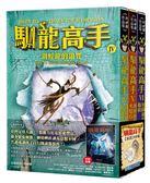 馴龍高手4-6集套書(渦蛇龍的詛咒、滅絕龍與火焰石、危險龍族指南)