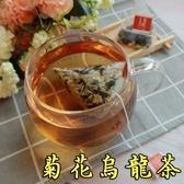 菊花烏龍茶包 20小包 菊花加烏龍 清香順口 飯後清爽茶飲 新品上市 【正心堂】