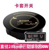 110V出口電磁爐火鍋店電陶爐商用家用嵌入式台式定制美國台灣日本  圖拉斯3C百貨