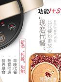 豆漿機 九陽豆漿機家用全自動多功能破壁煮小型智慧  mks阿薩布魯