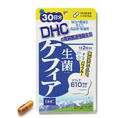 DHC克菲爾活性益生菌(30日份)