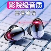 交換禮物真無線藍芽耳機雙耳迷你型運動入耳塞式vivoOPPO小米華為游戲