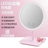 化妝鏡 台式led燈梳妝鏡補光桌面女便攜美妝鏡化妝鏡子小帶燈網紅 多款可選
