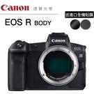 [分期0利率] 送進口全機貼膜 Canon EOS R Body 單機身 台灣佳能公司貨 德寶光學 EOS R5 RP R6