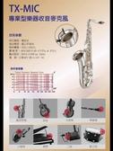 凱傑樂器 STANDER TX-MIC 超心型指向 電容麥克風 收音麥克風