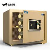 保險櫃 虎牌保險櫃家用小型35cm 辦公指紋保險箱入牆隱形25cmT