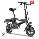 嗨車族折疊電動自行車男女性成人助力電瓶車小型鋰電池電動車代駕 【七月特惠】LX