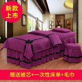 棉質純色美容床罩四件套美體美容熏蒸按摩床罩套四季通用可定制推薦(全館滿1000元減120)