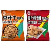 台灣零嘴通 香辣牛/排骨雞風味波浪餅(65g) 款式可選【小三美日】