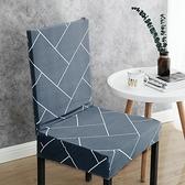 椅套 北歐連體彈力椅子餐椅凳子套罩套裝家用通用餐廳萬能簡約全包布藝兩個裝「草莓妞妞」