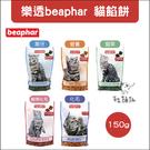 beaphar〔樂透,愛貓餡餅,大包,150g,5種口味〕
