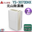 【信源電器】7公升【元山 節能除濕機】 YS-3070DHX / YS3070DHX