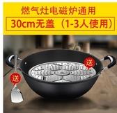 40cm大鐵鍋炒菜鍋雙耳鐵鍋家用鑄鐵炒鍋無涂層不粘鍋平底鍋電磁爐