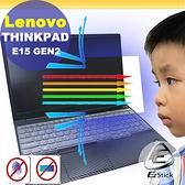 ® Ezstick Lenovo ThinkPad E15 Gen2 防藍光螢幕貼 抗藍光 (可選鏡面或霧面)