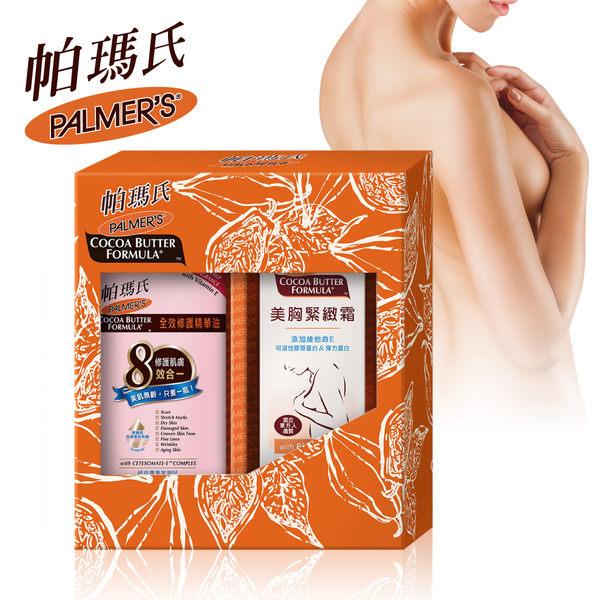 Palmers帕瑪氏 美胸緊緻精華禮盒 (美化胸型 奇蹟油保養)媽咪型女寵愛美型套組
