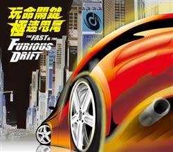 玩命關鍵 極速甩尾 CD V.A. / The Fast And The Furious Drift  (音樂影片購)