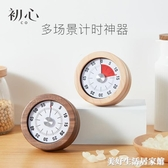 初心 木質計時器提醒器廚房定時器ins簡約多功能迷你學生兒童時間 美好生活