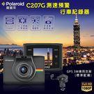 Polaroid 寶麗萊 C207G測速預警行車記錄器(附贈-16G記憶卡+GPS車用支架)【DouMyGo汽車百貨】