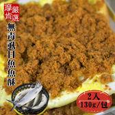 特價84折 售價已折【摩肯嚴選】虱目魚魚酥/鬆(130g/包)-2包組