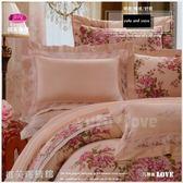 『凡爾賽LOVE』(6*6.2尺)四件套/粉橘*╮☆【兩用被+床包】60支高觸感絲光棉/加大