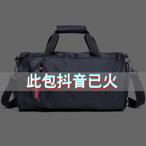 大容量包包 健身包男乾濕分離運動包女訓練游泳大容量單肩行李手提袋旅行背包【快速出貨】
