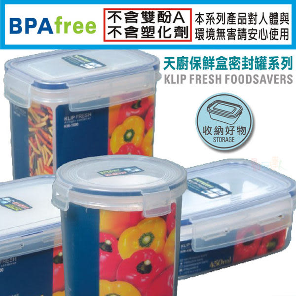 《真心良品》長型保鮮密封盒2000ml(12入)