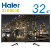(2入特惠組)【Haier海爾】32吋LED液晶電視(32K5000)