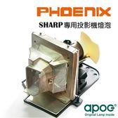 《SHARP XG-3020/258/2780/300/3050XA/3070WA/3080/3090/350/3580XA/XR-50S/55/D255/N850》★原裝Phoenix裸燈★