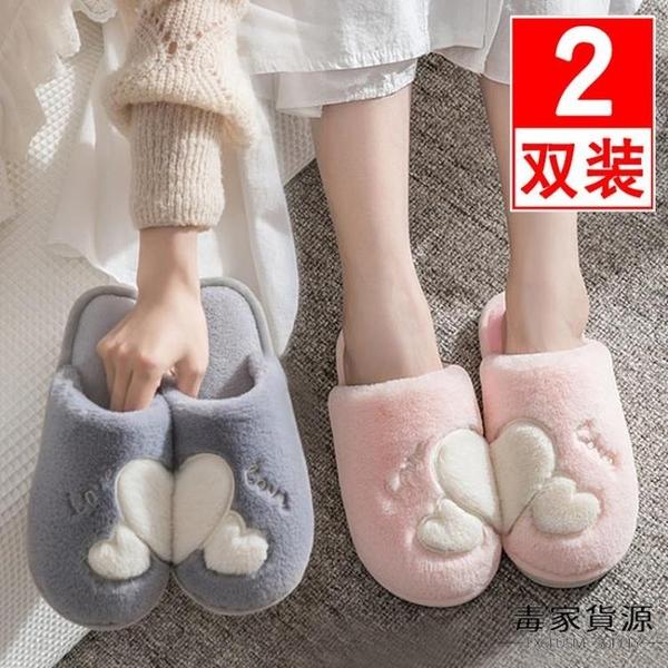 買1送1 棉拖鞋女秋冬室內居家用防滑厚底保暖情侶拖鞋男【毒家貨源】