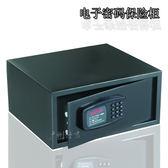 酒店客房保險櫃 小型家用保險箱辦公室 商用電子密碼櫃保管箱HPXW