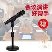 麥克風支架臺式架通用話筒架電容麥防震支架【橘社小鎮】