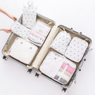 韓式 旅行收納袋七件組 行李箱壓縮袋旅行...