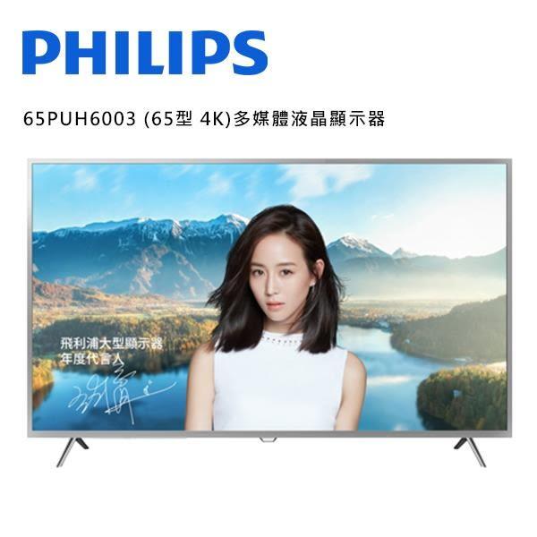 PHILIPS 65PUH6003 (65型 4K)多媒體液晶顯示器(不含搖控器及視訊盒)