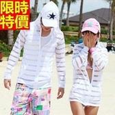 防曬外套(單件)-抗UV時尚透視條紋超薄情侶款外套3款67v39[巴黎精品]
