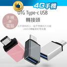手機變電腦 Type-C轉OTG 金屬轉接頭 USB 3.0高效傳輸 typec轉換頭 OTG手機隨身碟【4G手機】