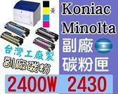 Konica Minolta [黃色] 副廠碳粉匣 台灣製造 [含稅] 2400 2400W 2430 2500 2530  ~黃色 另有 紅色 藍色 黑色