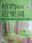 【書寶二手書T5/動植物_IAN】植物遊樂園_賴麗娟, 柳惠芬