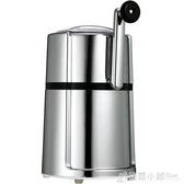 歐烹手動碎冰機商用家用酒吧刨冰機手搖刨冰器碎冰器沙冰機器ATF 格蘭小舖