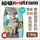 [寵樂子]《紐頓NUTRAM》專業理想系列 - I12 體重控制貓 雞肉碗豆 1.8kg / 貓飼料