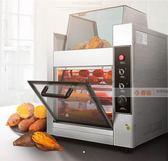 紅薯機 香霸烤紅薯機全自動地瓜機商用街頭電熱爐子玉米土豆烤箱立式台式 第六空間 MKS