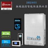 【PK廚浴生活館】 高雄 櫻花牌 DH2460 24L 無線溫控 智能恆溫 熱水器 實體店面 可刷卡