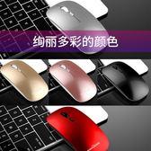 無線藍芽滑鼠 藍牙無線滑鼠 可充電無聲靜音蘋果macbook筆記本電腦男女生薄滑鼠 免運