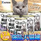 【 ZOO寵物樂園 】強品ChianPin》美味鮪魚大貓罐添加牛磺酸(多種口味)-400g
