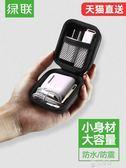 數位收納包綠聯耳機收納盒保護套數據線收納包充電器保護盒迷你多功能便攜【時髦新品】