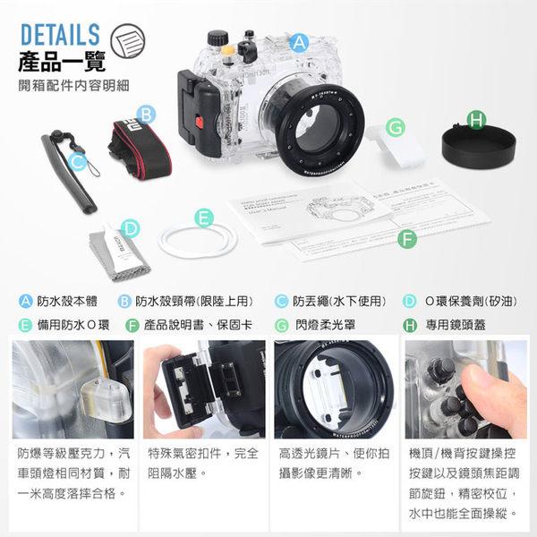 放肆購 Kamera Sony RX100 Mark II M2 相機潛水殼 防水殼 潛水盒 防水40米 防水盒 防水罩 潛水罩 透明殼