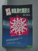 【書寶二手書T7/醫療_OSZ】戰勝類風濕性關節炎