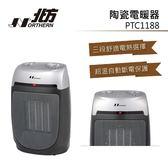 【冬季必備+24期0利率】NORTHERN 北方 陶瓷電暖器 PTC1188
