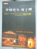 【書寶二手書T3/翻譯小說_BG6】穿越時空地下鐵_淺田次郎 , 賴庭筠